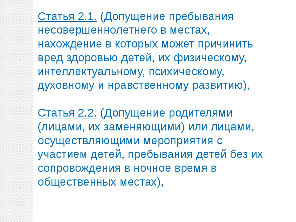 Статья 2.1. (Допущение пребывания несовершеннолетнего в местах, нахождение в...
