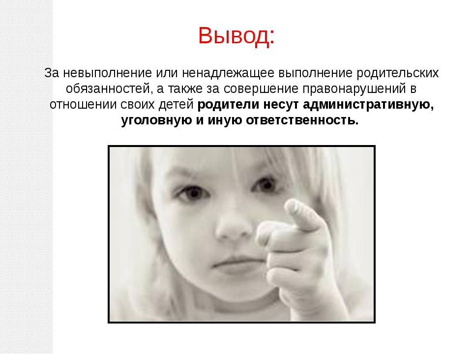 За невыполнение или ненадлежащее выполнение родительских обязанностей, а такж...