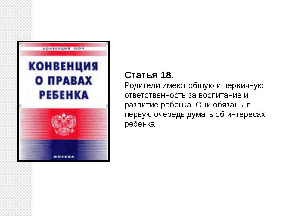 Статья 18. Родители имеют общую и первичную ответственность за воспитание и...