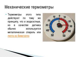 Термометры этого типа действуют по тому же принципу, что и жидкостные, но в к