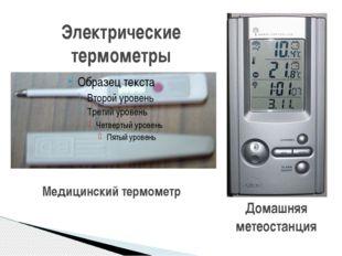 Домашняя метеостанция Медицинский термометр Электрические термометры