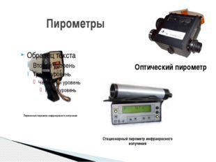Пирометры Переносной пирометр инфракрасного излучения Стационарный пирометр и