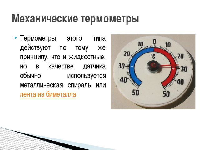 Термометры этого типа действуют по тому же принципу, что и жидкостные, но в к...
