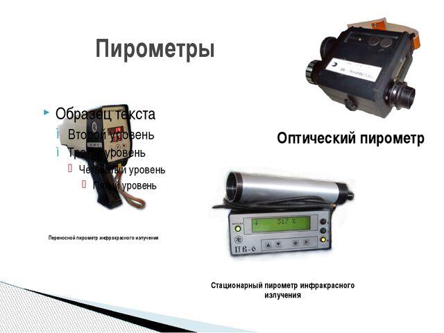 Пирометры Переносной пирометр инфракрасного излучения Стационарный пирометр и...