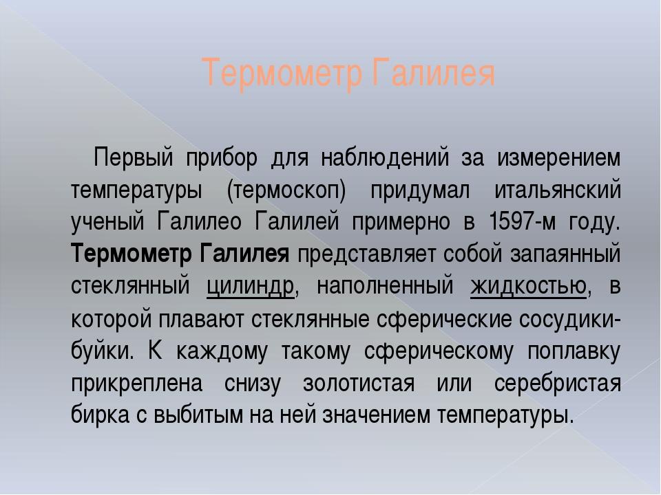 Термометр Галилея Первый прибор для наблюдений за измерением температуры (тер...