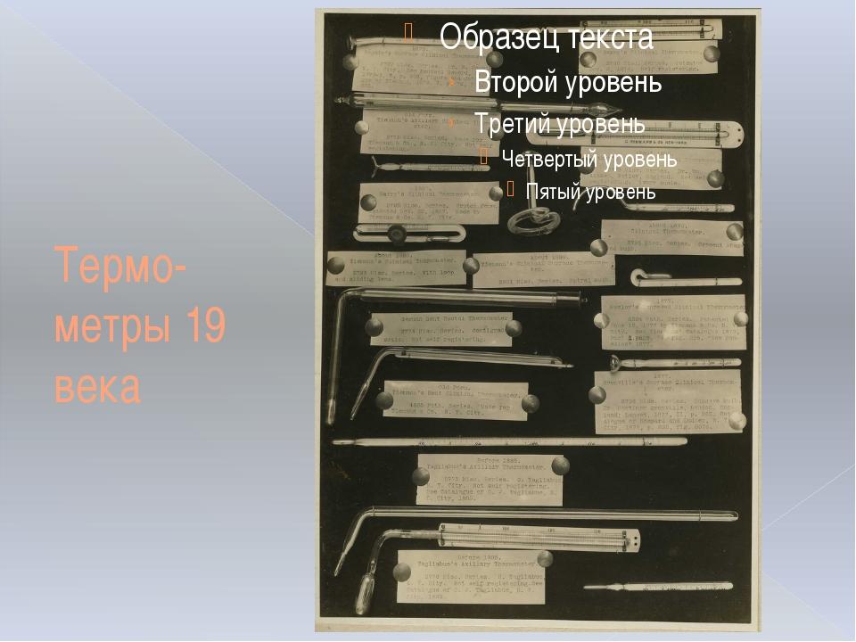 Термо- метры 19 века