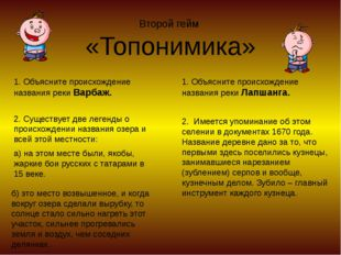 Второй гейм «Топонимика» 1. Объясните происхождение названия реки Варбаж. 1.
