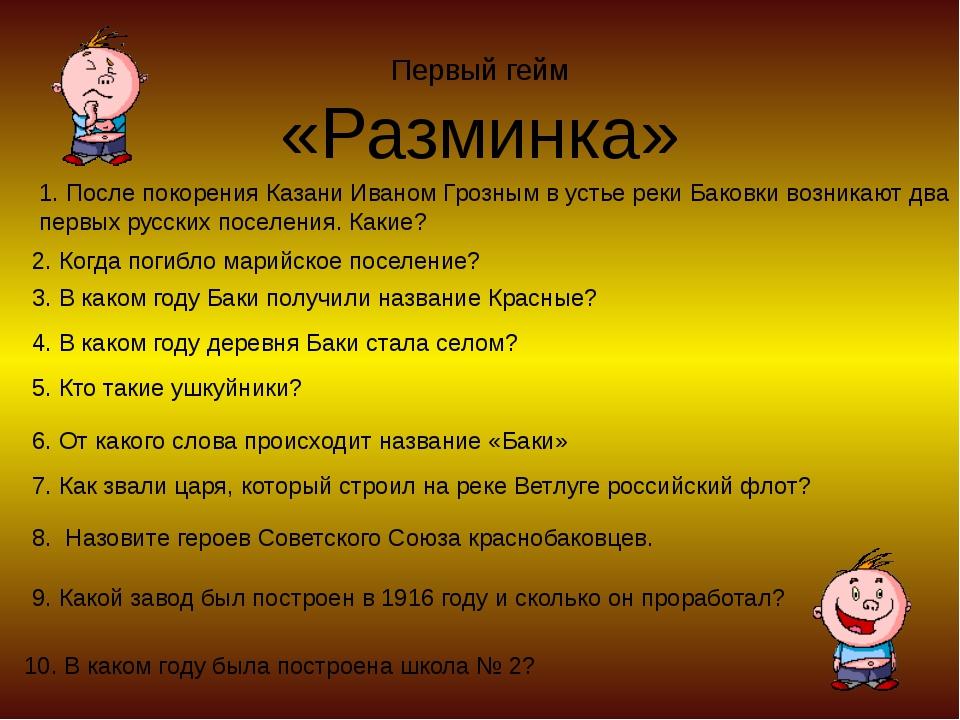 Первый гейм «Разминка» 1. После покорения Казани Иваном Грозным в устье реки...
