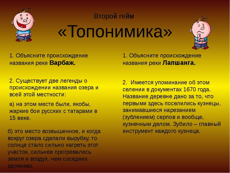 Второй гейм «Топонимика» 1. Объясните происхождение названия реки Варбаж. 1....