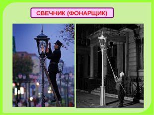 СВЕЧНИК (ФОНАРЩИК)