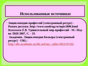 Использованные источники: Энциклопедия профессий [электронный ресурс] - Режи