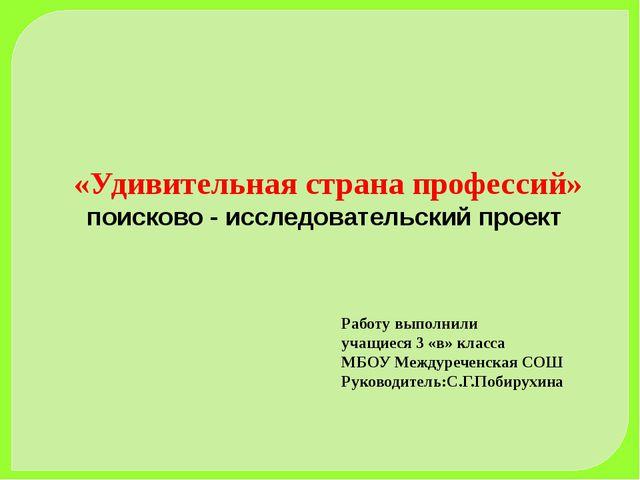 Работу выполнили учащиеся 3 «в» класса МБОУ Междуреченская СОШ Руководитель:...