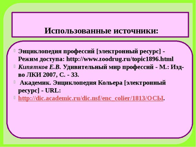 Использованные источники: Энциклопедия профессий [электронный ресурс] - Режи...