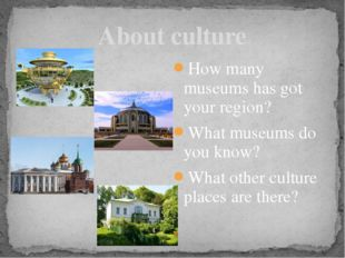 How many museums has got your region? What museums do you know? What other cu