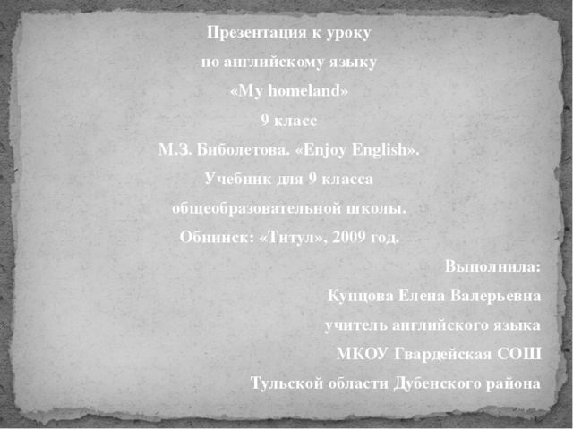 Презентация к уроку по английскому языку «My homeland» 9 класс М.З. Биболетов...