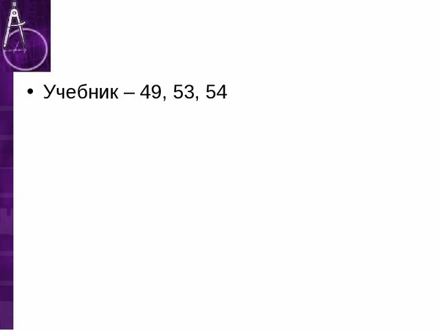 Учебник – 49, 53, 54