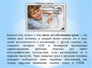 Казалось бы, вопрос о том, мыть ли собственные руки — это личное дело человек