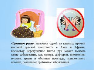 «Грязные руки» являются одной из главных причин высокой детской смертности в