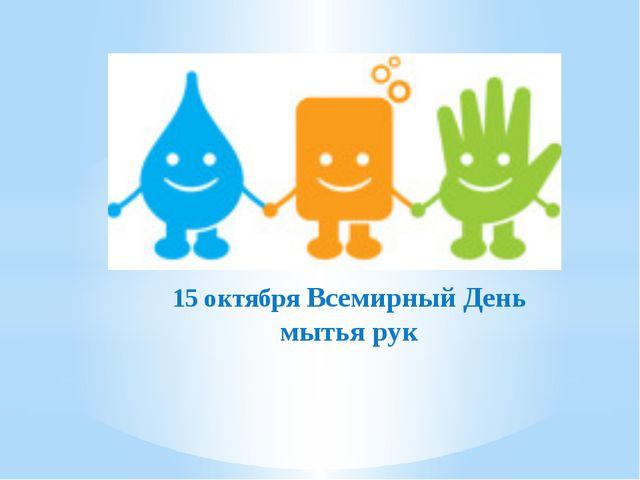 15 октября Всемирный День мытья рук