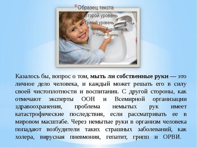 Казалось бы, вопрос о том, мыть ли собственные руки — это личное дело человек...