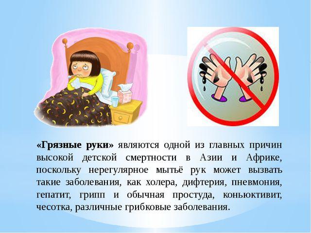 «Грязные руки» являются одной из главных причин высокой детской смертности в...