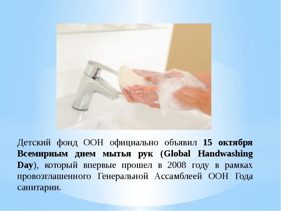 Детский фонд ООН официально объявил 15 октября Всемирным днем мытья рук (Glob...