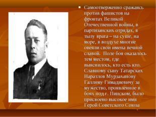 Самоотверженно сражаясь против фашистов на фронтах Великой Отечественной войн