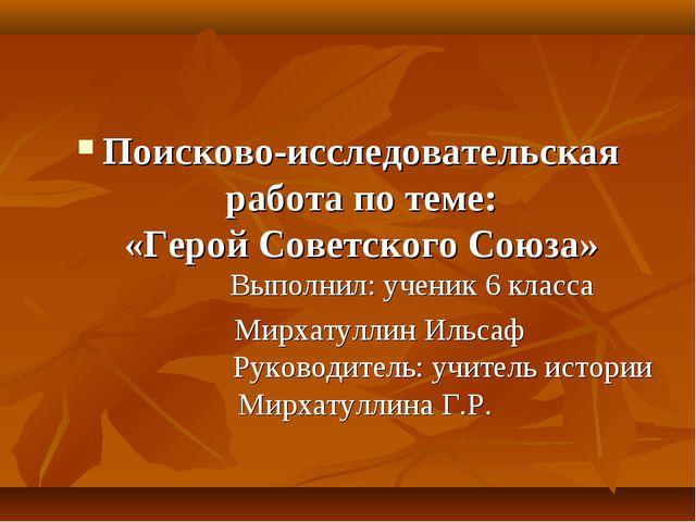 Поисково-исследовательская работа по теме: «Герой Советского Союза» Выполнил:...