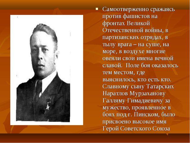Самоотверженно сражаясь против фашистов на фронтах Великой Отечественной войн...