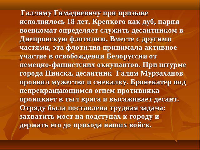Галляму Гимадиевичу при призыве исполнилось 18 лет. Крепкого как дуб, парня...