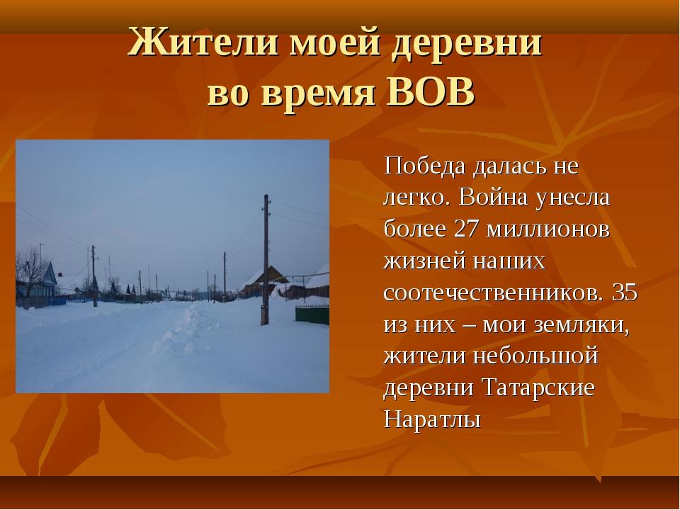 Жители моей деревни во время ВОВ Победа далась не легко. Война унесла более 2...