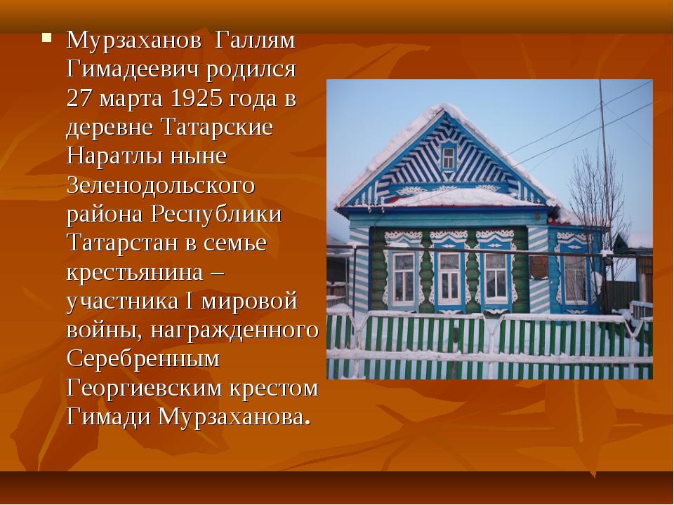 Мурзаханов Галлям Гимадеевич родился 27 марта 1925 года в деревне Татарские Н...