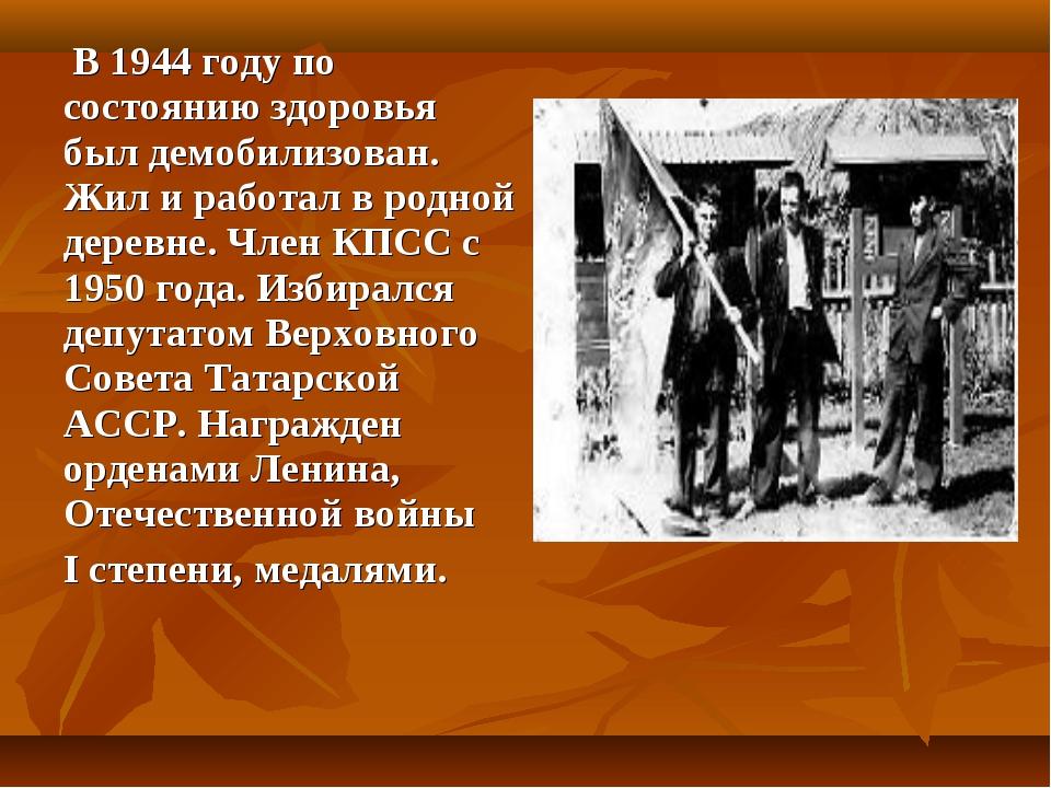 В 1944 году по состоянию здоровья был демобилизован. Жил и работал в родной...