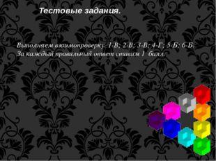 Тестовые задания.  Выполняем взаимопроверку. 1-В; 2-В; 3-В; 4-Г; 5-Б; 6-Б. З