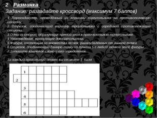 Разминка Задание: разгадайте кроссворд (максимум 7 баллов) 1 Перпендикуляр, п