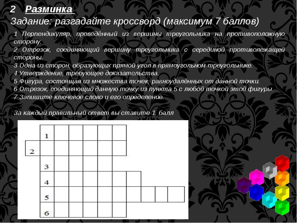 Разминка Задание: разгадайте кроссворд (максимум 7 баллов) 1 Перпендикуляр, п...