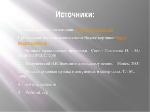 Источники: источник шаблона презентации: http://prezentacii.com При создание