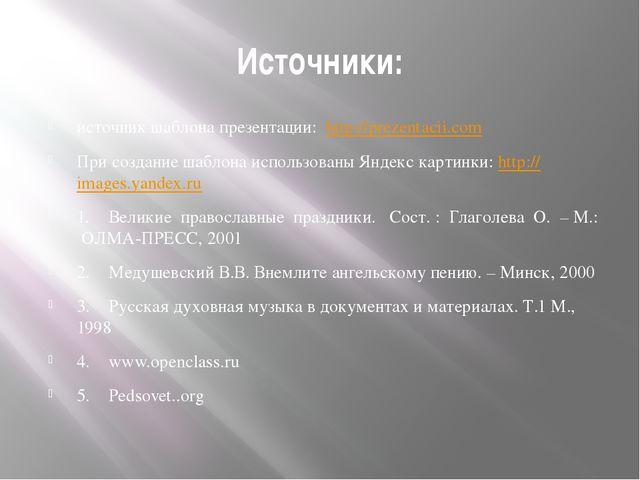 Источники: источник шаблона презентации: http://prezentacii.com При создание...