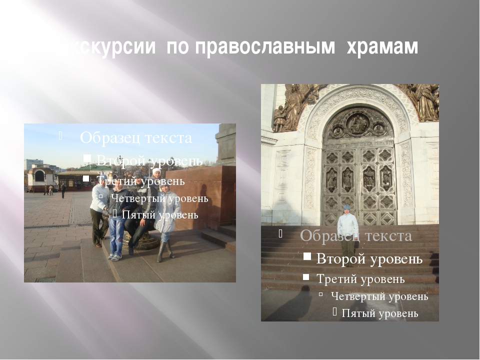 Экскурсии по православным храмам