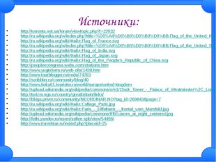 Источники: http://torrents.net.ua/forum/viewtopic.php?t=22032 http://ru.wikip