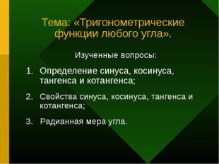 Тема: «Тригонометрические функции любого угла». Изученные вопросы: Определени