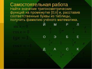 Самостоятельная работа Найти значение тригонометрических функций на промежутк