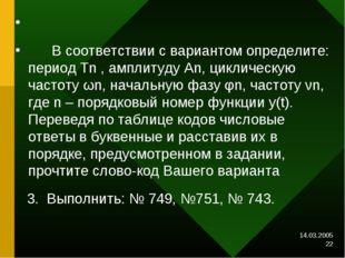 14.03.2005 * В соответствии с вариантом определите: период Tn , амплитуду Аn,