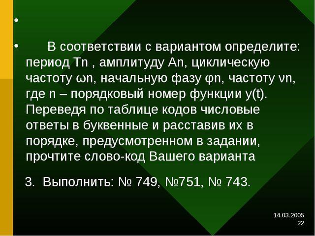 14.03.2005 * В соответствии с вариантом определите: период Tn , амплитуду Аn,...