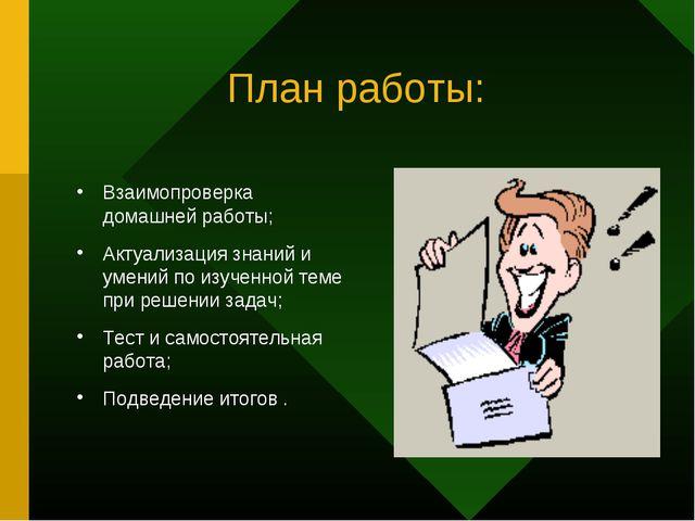 План работы: Взаимопроверка домашней работы; Актуализация знаний и умений по...