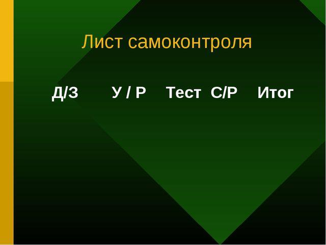Лист самоконтроля Д/ЗУ / РТестС/РИтог