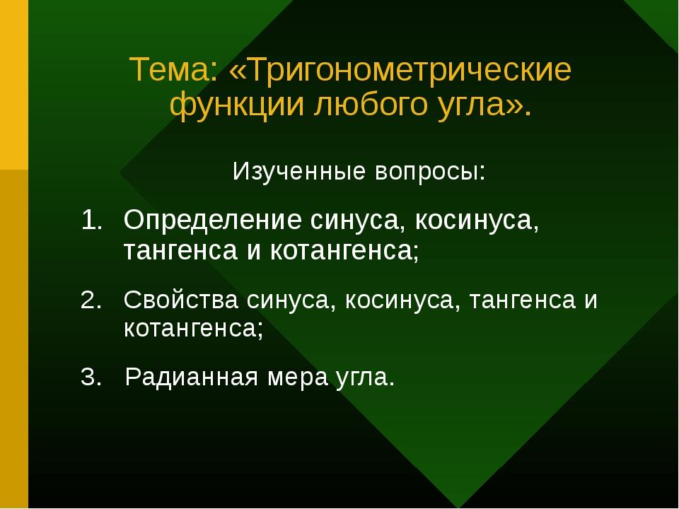 Тема: «Тригонометрические функции любого угла». Изученные вопросы: Определени...