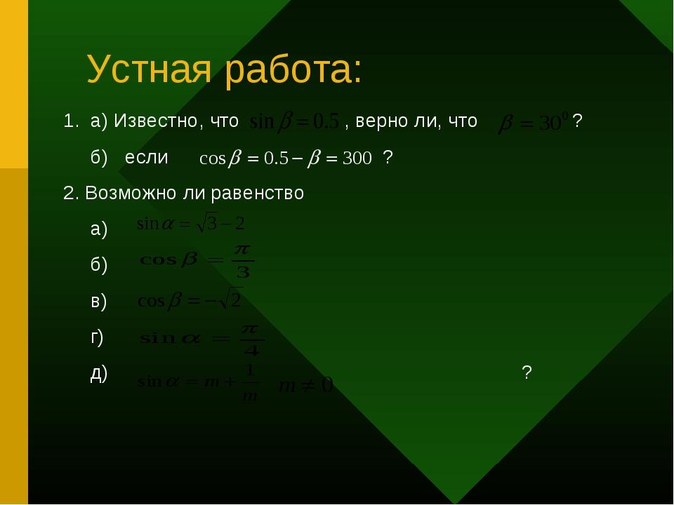 Устная работа: 1. а) Известно, что , верно ли, что ? б) если ? 2. Возможно ли...