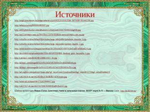 http://img0.liveinternet.ru/images/attach/c/11/115/313/115313264_5671928_5514