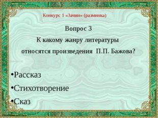 Конкурс 1 «Зачин» (разминка) Вопрос 3 К какому жанру литературы относятся про